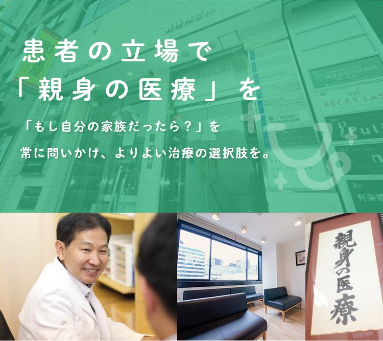 医療法人社団三喜会有楽橋クリニック