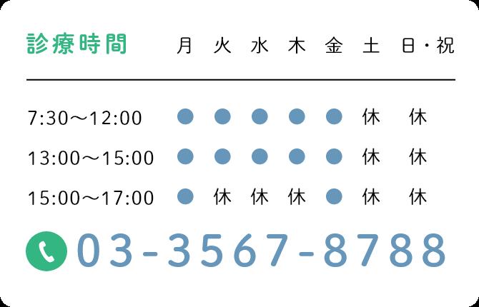 03-3567-8788